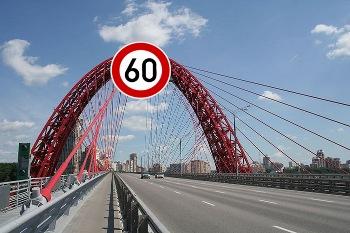 Ограничение скорости на живописном мосту