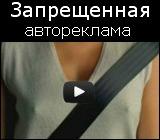 Запрещенная автомобильная реклама