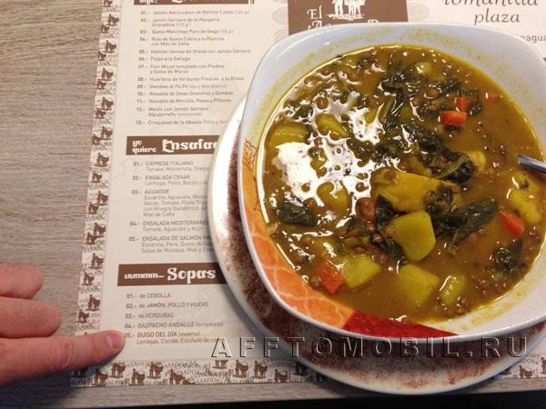 В Гранаде очень вкусный суп - Guiso del dia