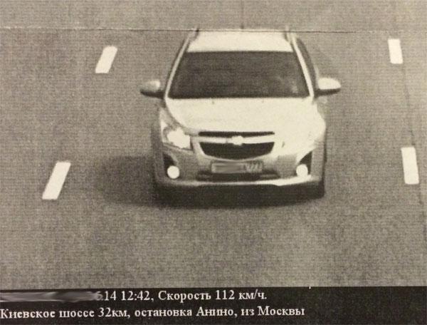 Превышение скорости на Киевке в районе Анино. Штраф пришел