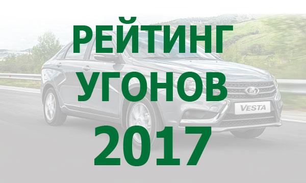 Рейтинг угоняемости машин 2017