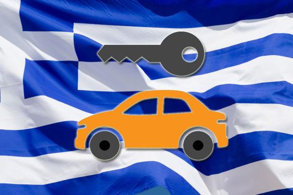 Аренда и прокат авто в Греции - опыт выбора фирмы