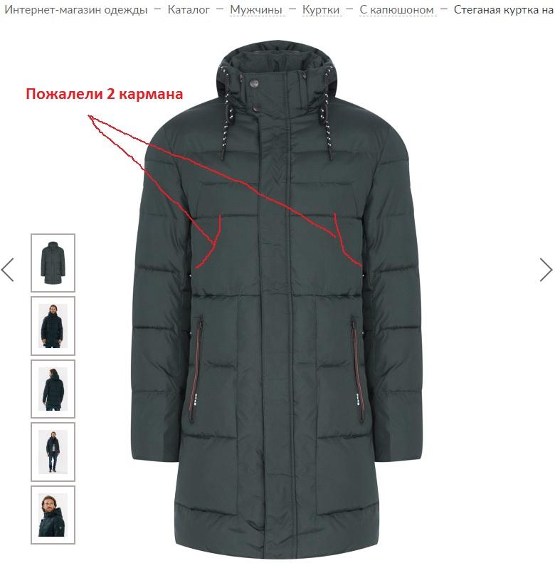 Выбор зимней куртки. Куртка длинная, но всего два кармана!