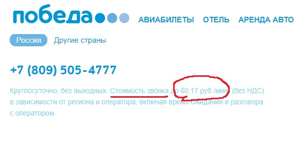 Есть бесплатный телефон а авиакомпании ПоБеда