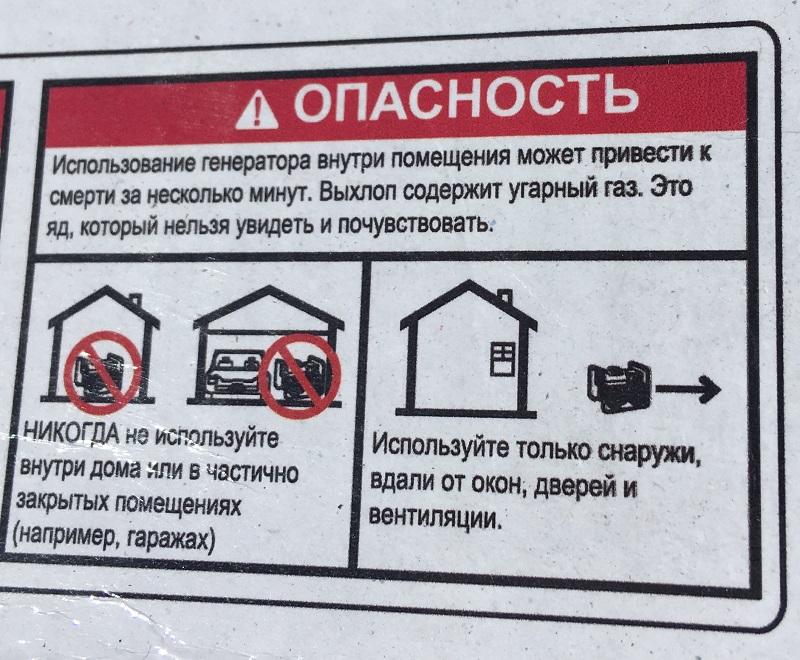 Опасность угарного газа